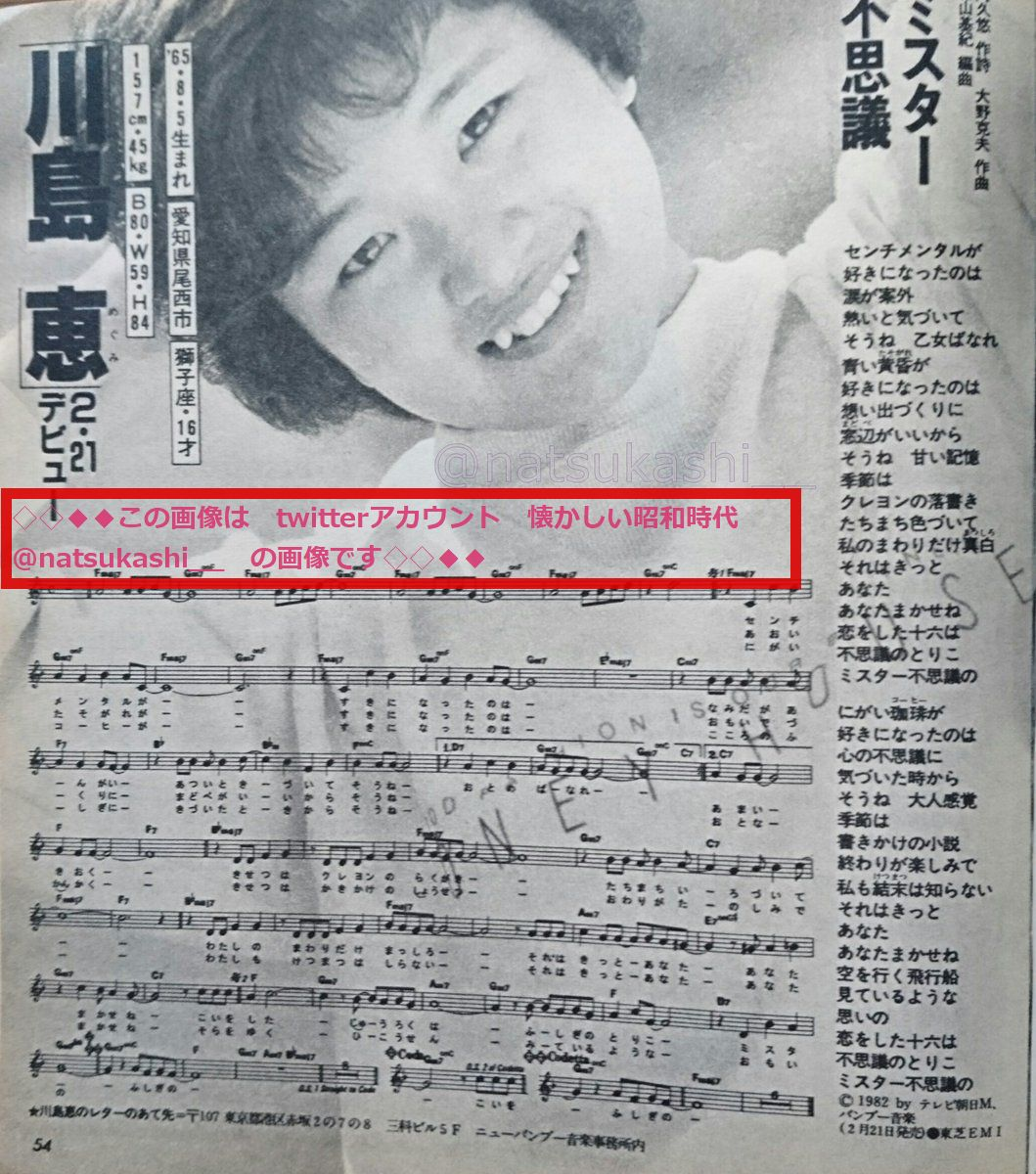川島恵デビュー曲『ミスター不思議』  明星 ヤンソン 1981年(昭和56年)11月号  #川島恵 #昭和