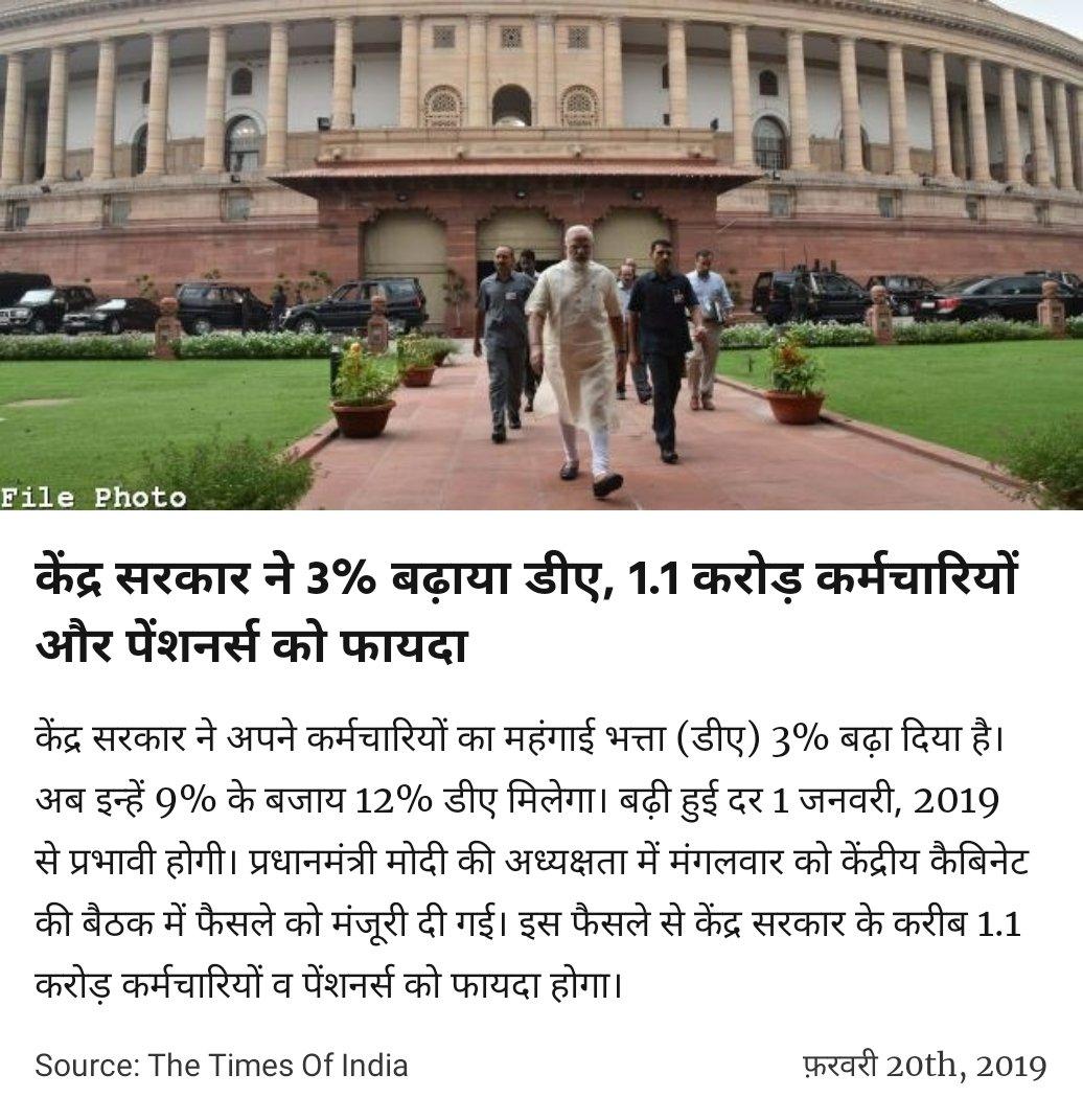 केंद्र सरकार ने 3% बढ़ाया डीए, 1.1 करोड़ कर्मचारियों और पेंशनर्स को फायदा।  https://timesofindia.indiatimes.com/business/india-business/cabinet-approves-3-da-hike/articleshow/68067903.cms…