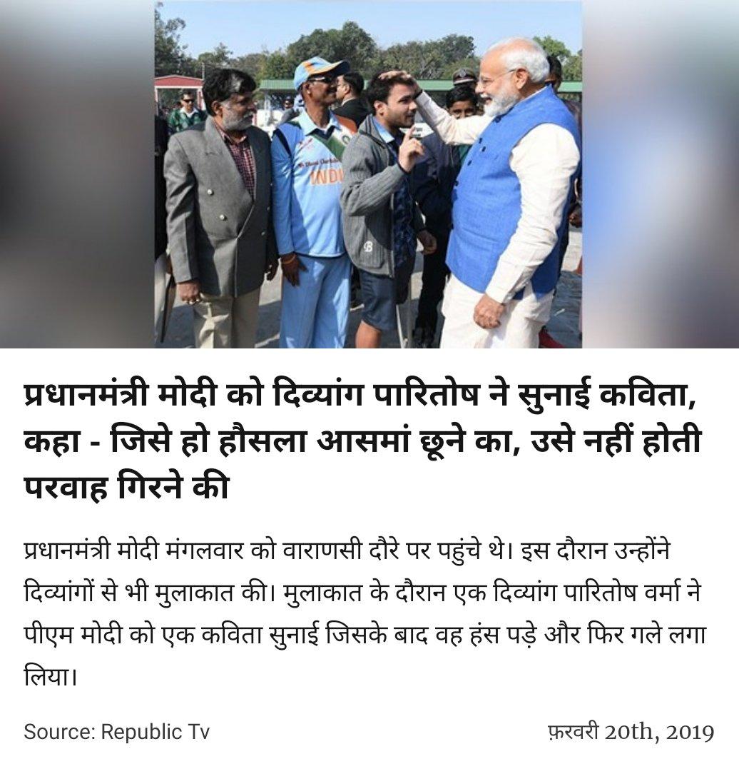 प्रधानमंत्री मोदी को दिव्यांग पारितोष ने सुनाई कविता, कहा - जिसे हो हौसला आसमां छूने का, उसे नहीं होती परवाह गिरने की।  https://www.republicworld.com/india-news/general-news/watch-pm-narendra-modi-hugs-divyang-youth-after-he-speaks-inspiringly-about-achieving-success-after-battling-odds…