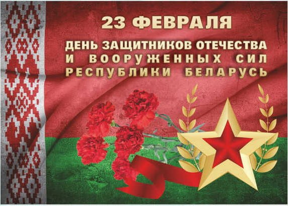Женщины будьте, открытки с 23 февраля днем защитника отечества беларусь