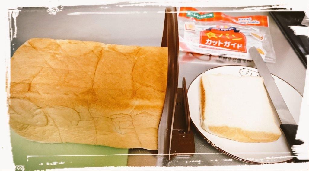 test ツイッターメディア - #食パン #パン #100均 #セリア #乃が美 #アラフォー #繋がりたい  #ママ セリアでパンカットのやつ 買ったんやけど切りにくいねん😣 上手に切る方法あるんかなぁ(^^; https://t.co/dKTtJje8EG