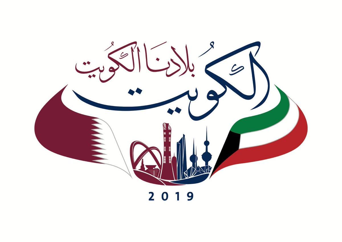 يشارك الاتحاد القطري لكره القدم  في الاحتفالات الوطنية لدولة #الكويت  وذلك عبر العديد من الفعاليات الرياضية  في منطقة مروج والتي ستنطلق اعتباراً  من يوم غداً الخميس