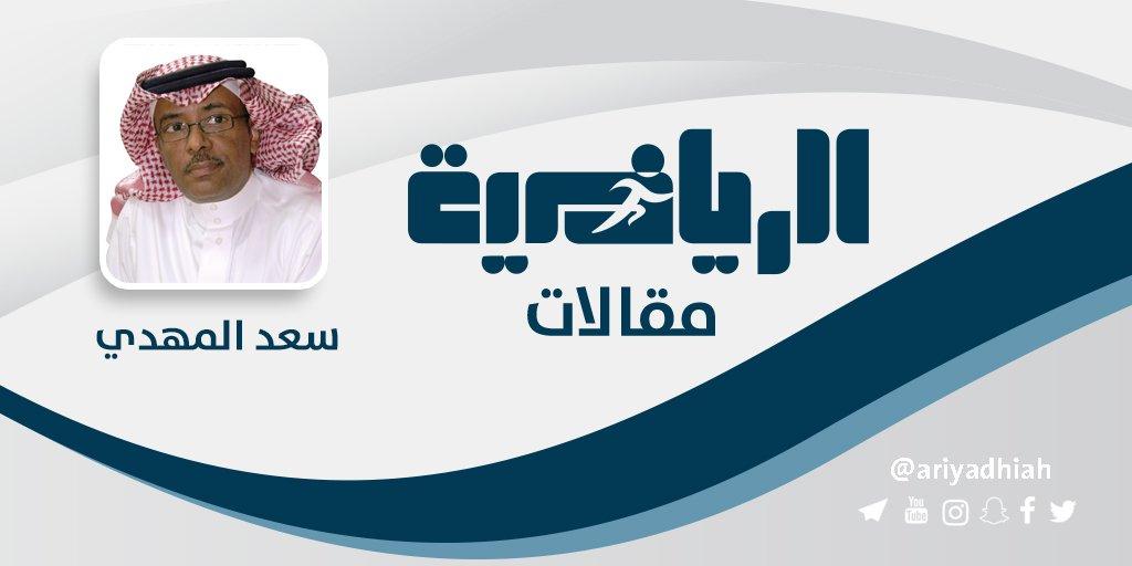 سعد المهدي | الهلال الاتحاد «كلاسيكو» لم يحدث من قبل