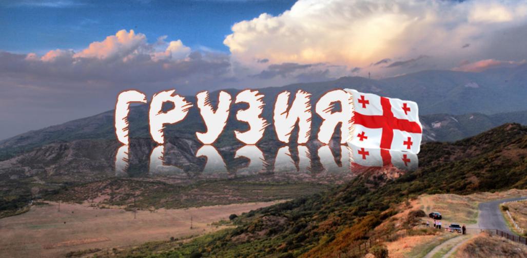 Открытки, картинки с надписями на грузинском
