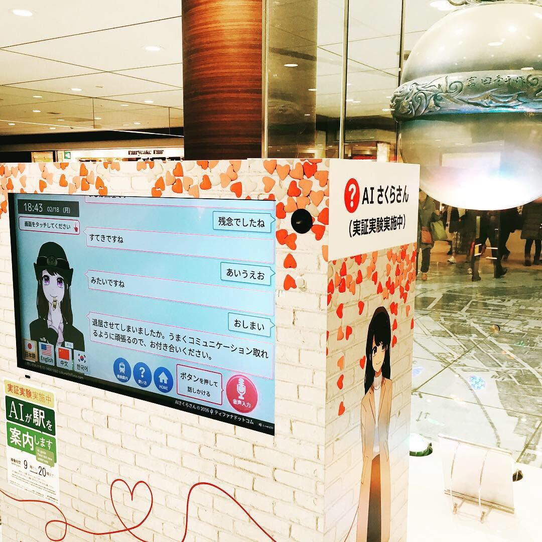 東京駅で見つけた、AIさくらさん 人工知能の実証実験って面白い  小学生の音声入力に翻弄されるさくらさん このあとバッチリ英語で道案内してくれました  #aiさくらさん #東京駅 #銀の鈴 #人工知能 #面白い #健気pic.twitter.com/Rm64FsLT1p