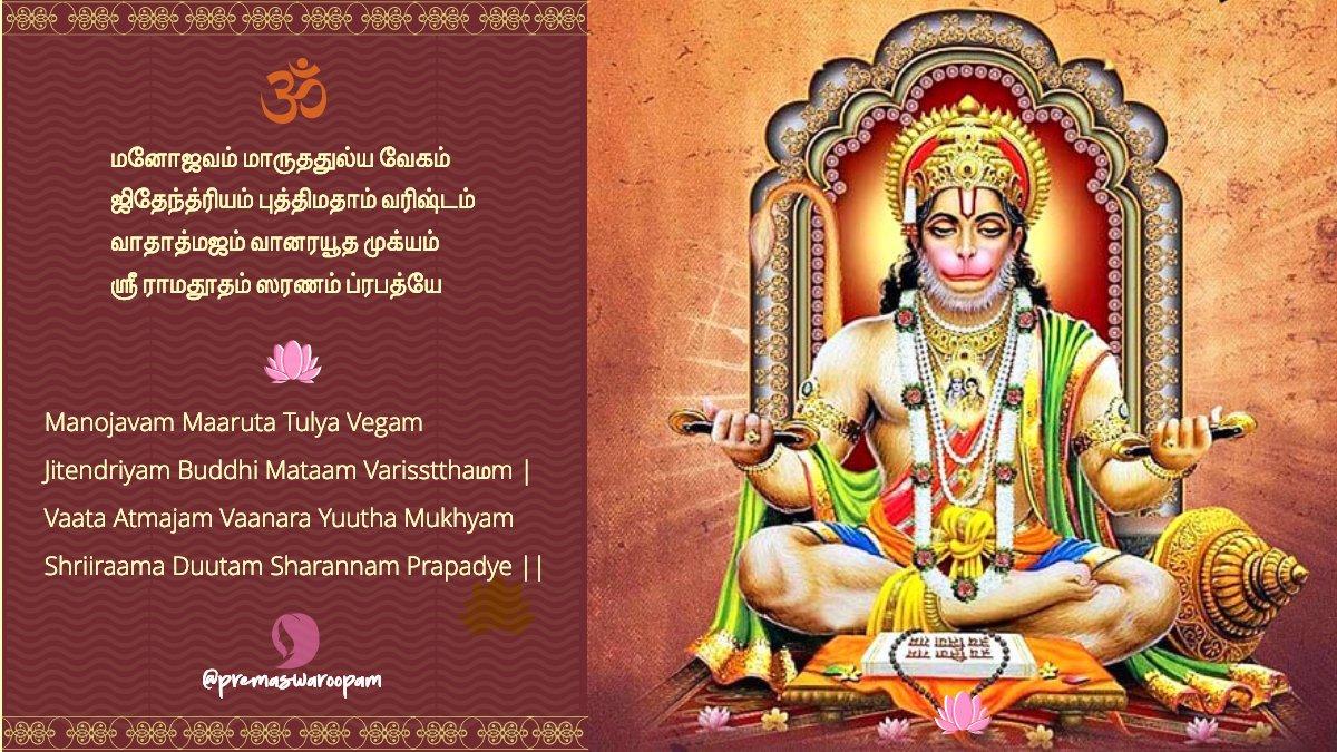 hanuman on JumPic com