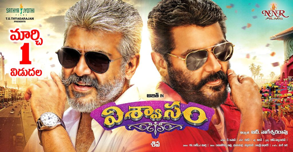 Presenting the first look of #Viswasam Telugu, releasing on March 1st via NNR Films.  @directorsiva @SureshChandraa @immancomposer @vetrivisuals @AntonyLRuben @dhilipaction @vamsikaka