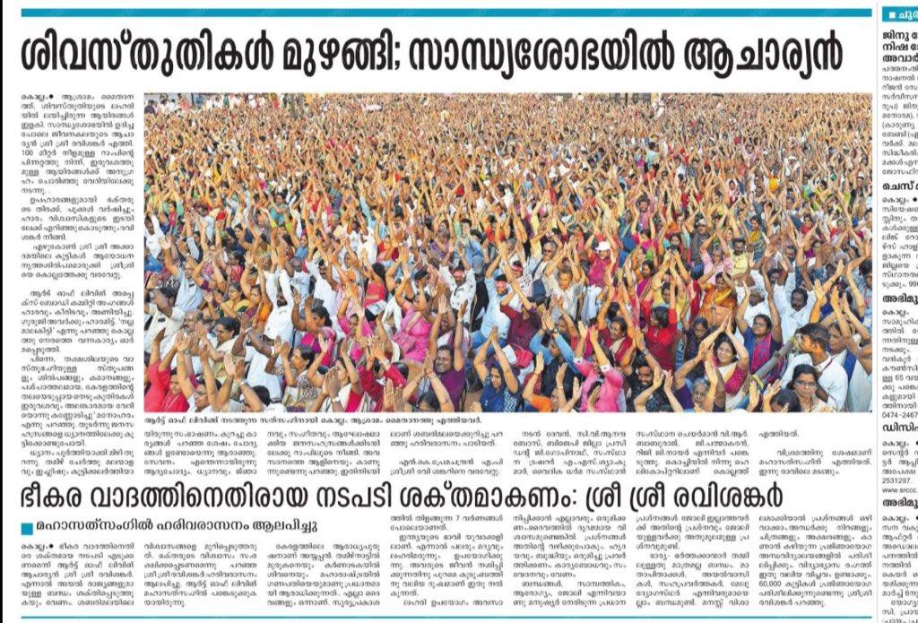 Newspaper cuttings....Maha Sat Sang with Gurudev @SriSri #Kollam #kerala