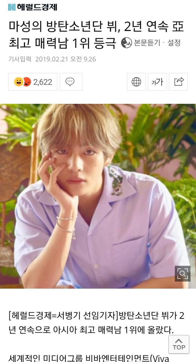 190221 #TaehyungNaver  #BTSV has become Asia&#39;s most attractive man for the second year in a row. V winning second year in a row following 2018, proved once again to be Asia&#39;s most recognized attractive man of the present day.  LIKE &amp; COMMENT 3x  https:// m.entertain.naver.com/read?oid=016&amp;a id=0001501808 &nbsp; … <br>http://pic.twitter.com/eTKe19x1Wy
