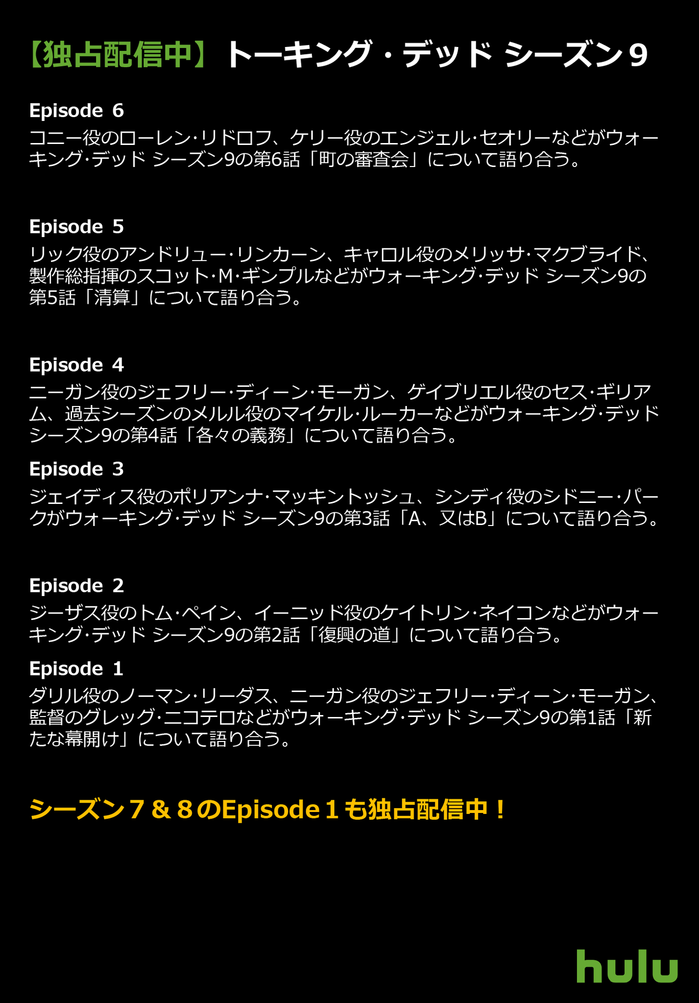 Hulu Japan 海外ドラマ A Twitter 今日から トーキング デッド シーズン9 Ep9を独占配信スタート 今回はダリルとニーガン ウォーキングデッド Twd