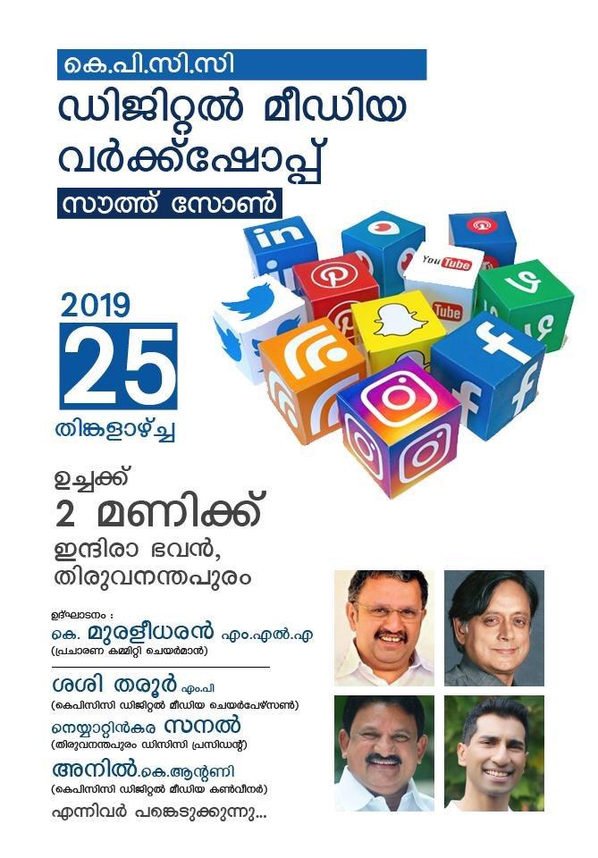 @INCKerala Digital Media Cell training workshop for the 5 southern districts - #Thiruvananthapuram, #Kollam , #Pattanamtitta, #Alapuzha #Kottayam districts on 25th February , 2 PM. @ShashiTharoor @KM_KPCC @unniajayan