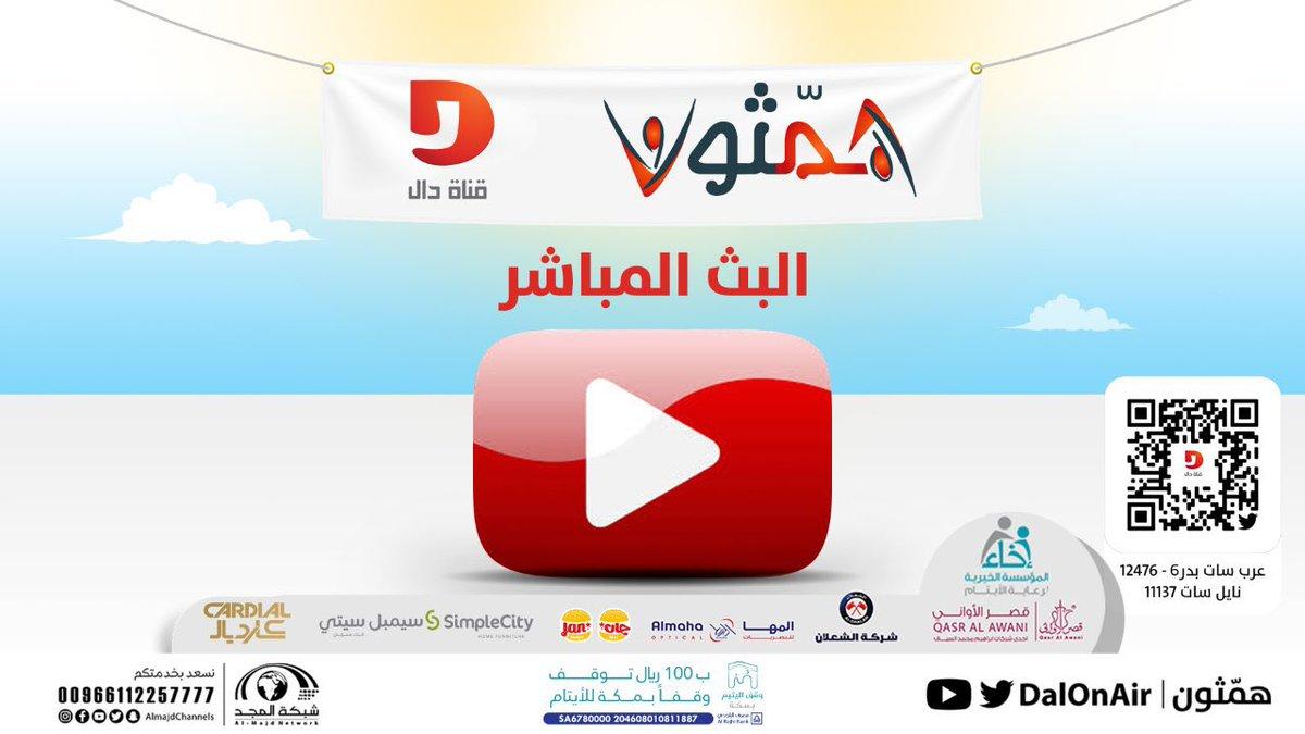 """""""تضبيط"""" تردد """"قناة دال""""...2019 مباشر على نايل سات وعرب سات بدر4 1"""