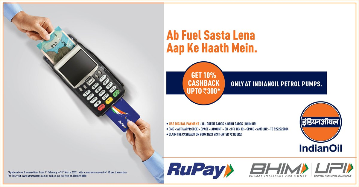 Now paying for your fuel digitally could be rewarding! Use @RuPay_npci or BHIM UPI to make payments at any @IndianOilcl Petrol Pump & SAVE ON!  More details here - http://bit.ly/IOCLRuPayCashbackOffer…  #GoDigitalRewards #RuPayOffers #UPIOffers