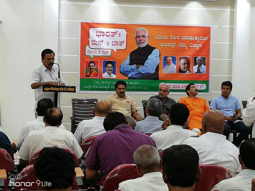 मोदी सरकार बनाने के लक्ष्य को लेकर कर्नाटक के पुत्तुर  में  'भारत के मन की बात' मोदी के साथ' अभियान के अंतर्गत प्रबुद्ध नागरिक सम्मलेन को सम्बोधित किया ! #BharatKeMannKiBaat  #NaMoAgain2019 @BJP4India  @BJP4Karnataka