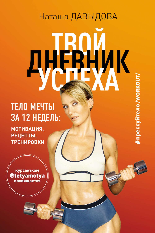 Книги тренинг похудеть