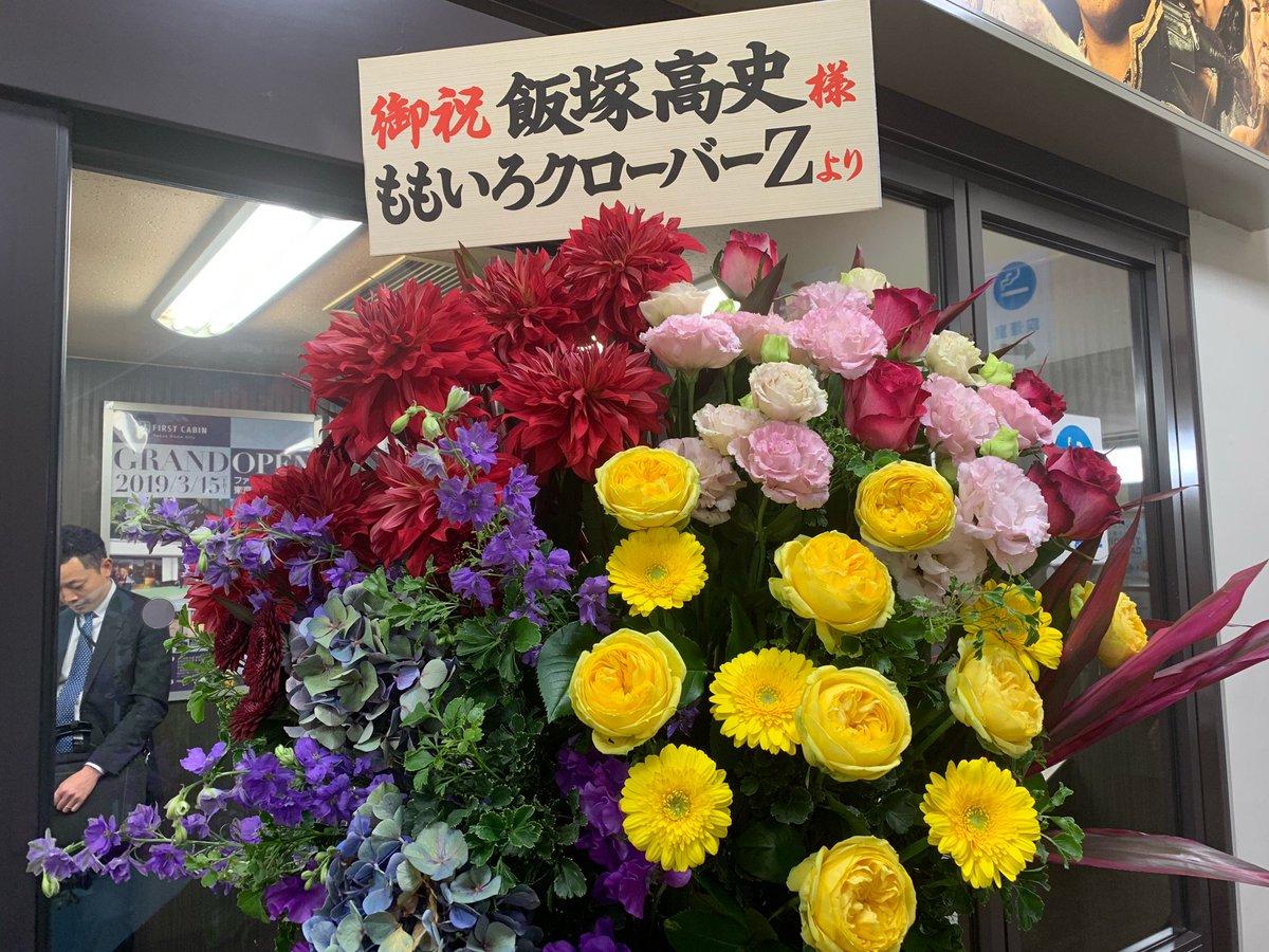 会場入り口とロビーには、飯塚高史選手の引退大会に、ゆかりのある方々からお花が届いています!💐 #njpw #飯塚高史引退記念大会 https://t.co/MN8bt2hkC2