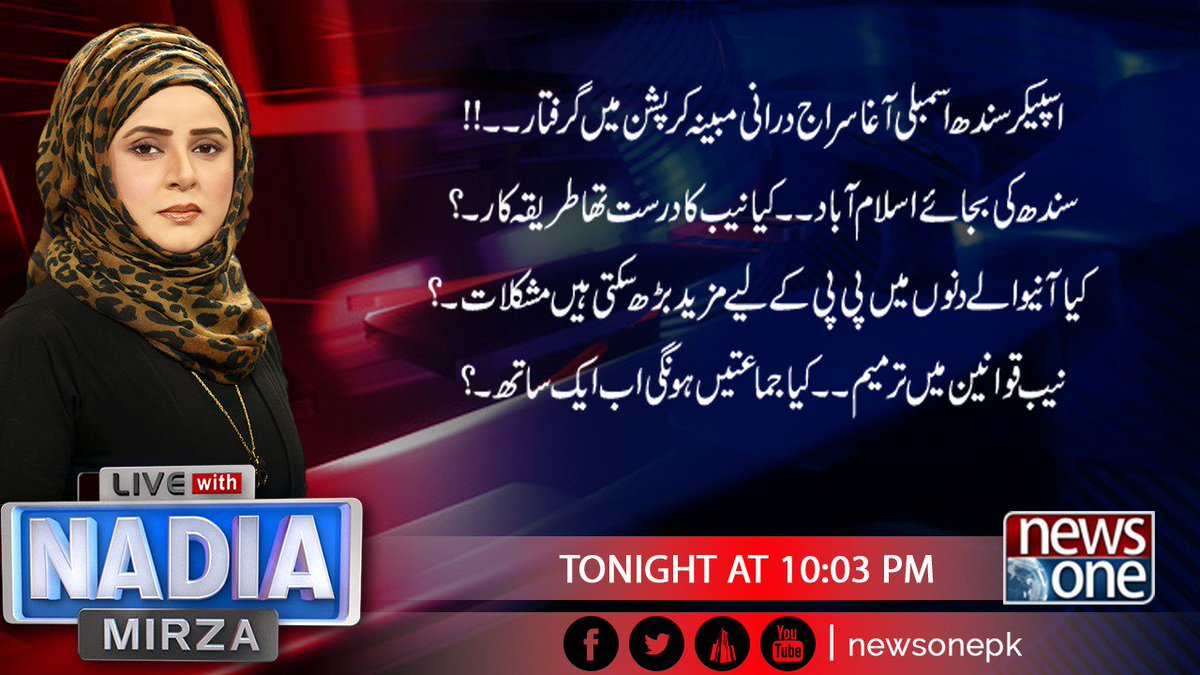 Watch  @LiveWNadiaMirza with  @ShabazGil @RajaAamirAbbas @shahidarehmani @Tariqmahmood76 only on @newsonepk
