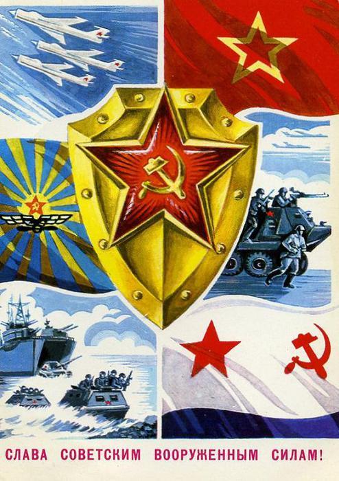 День советской армии 23 февраля картинки