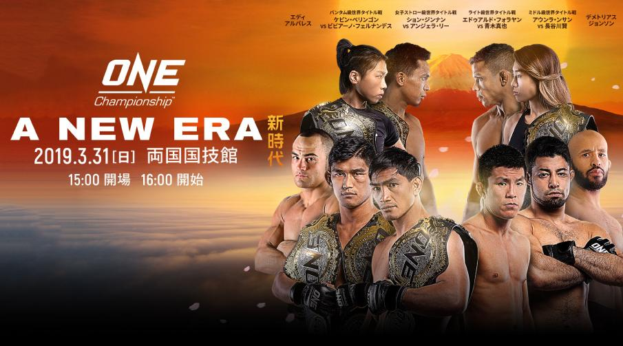 ONE Championship: Japan A New Era - March 31 (Official Discussion)  Dz7IlB7W0AArVfD