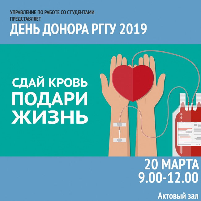 открытки с днем донора в россии 2019
