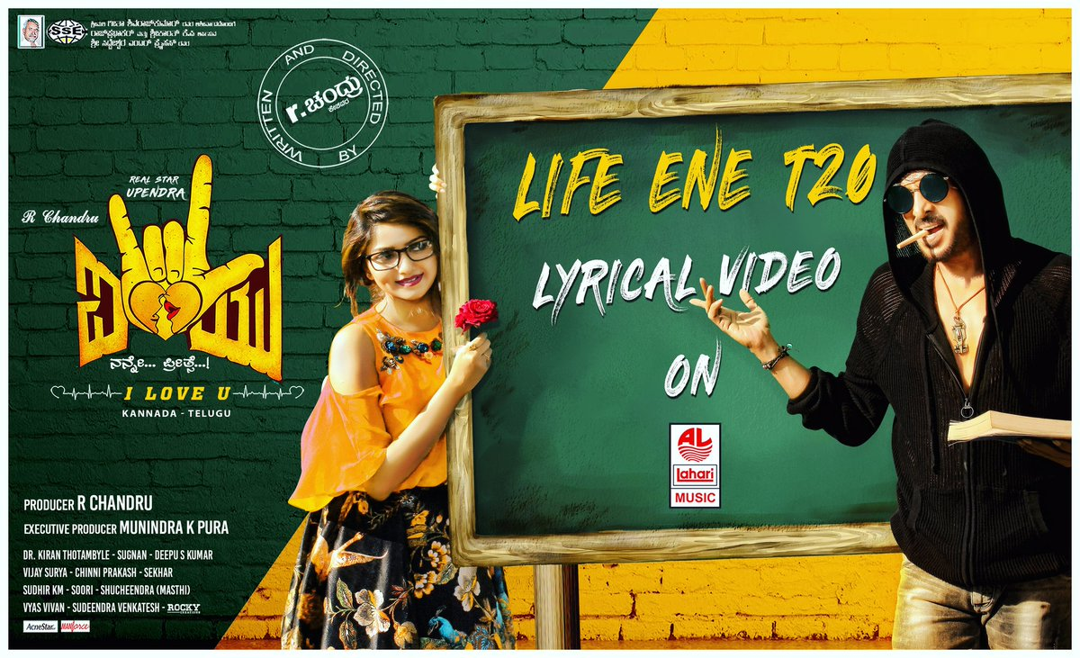 ILoveYouTheMovie new lyrical video song released   do watch & share