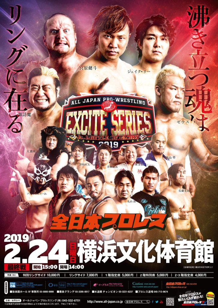 "AJPW: ""Jr. Battle of Glory 2019"" Días 8 y 9 Koji Iwamoto, imparable 1"