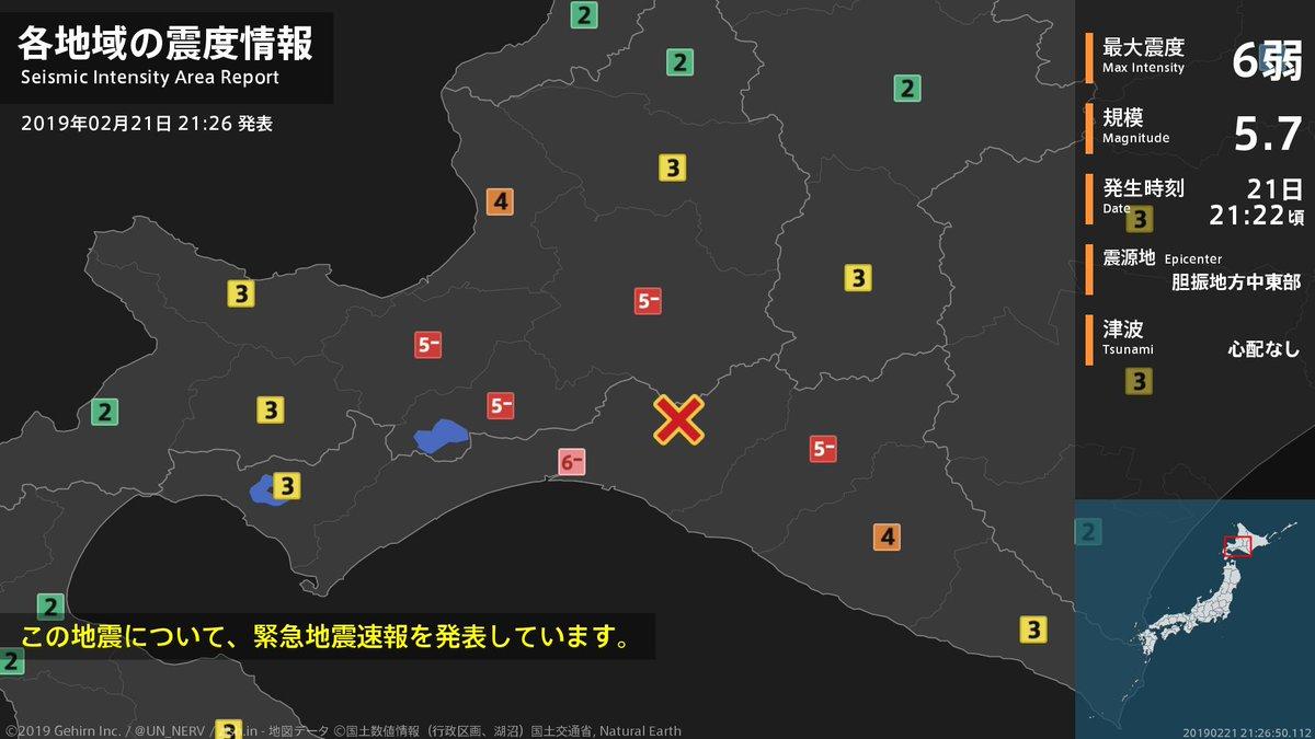 【地震情報 2019年2月21日】 21時22分頃、胆振地方中東部を震源とする地震がありました。震源の深さは約30km、地震の規模はM5.7、最大震度6弱を北海道で観測しています。この地震による津波の心配はありません。