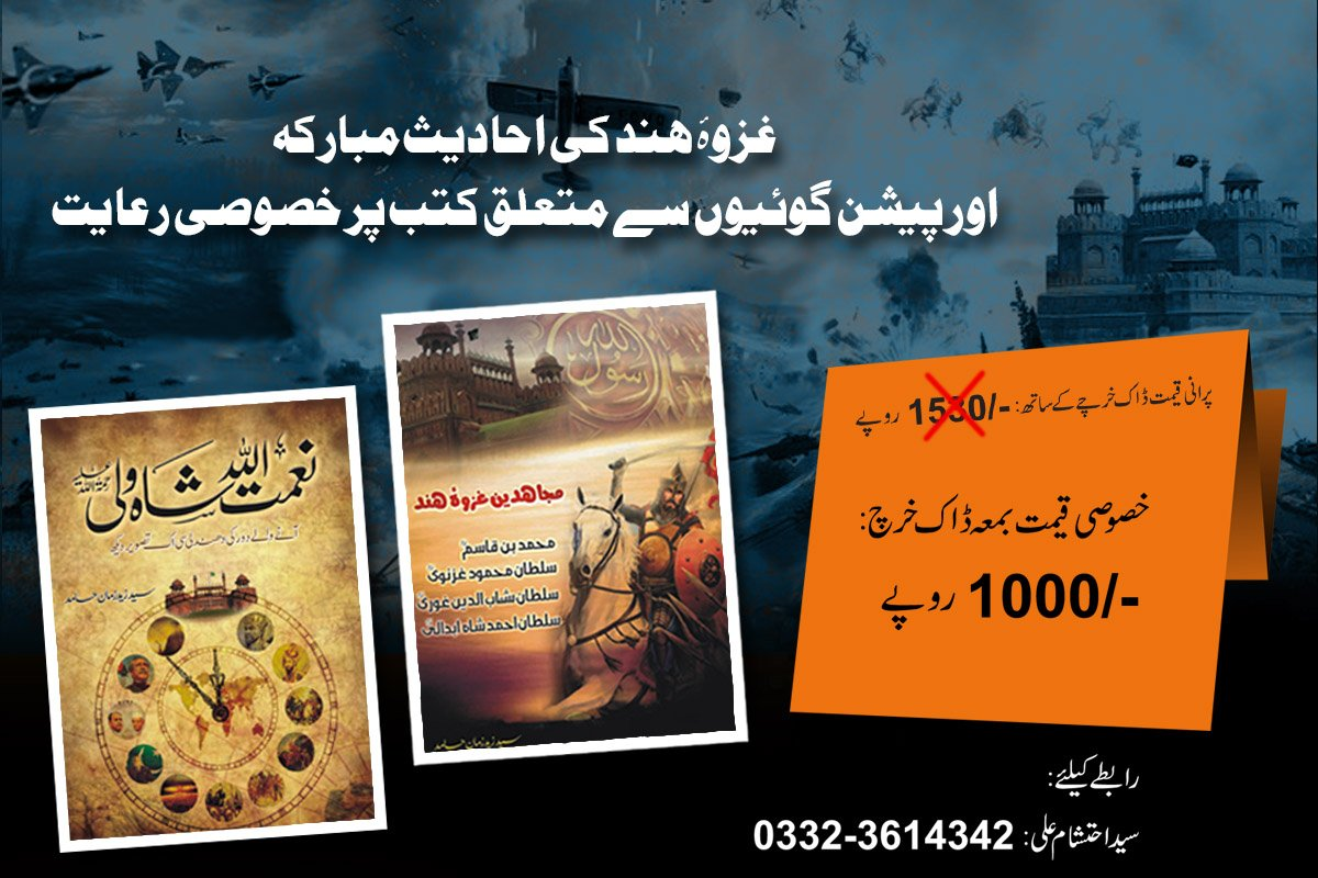 Send your full details on the number given....Our team will contact you... Be prepared...know whats coming....  #Ghazwaehind