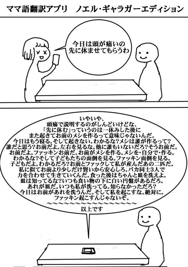 ママ語翻訳アプリ ノエル・ギャラガーエディション
