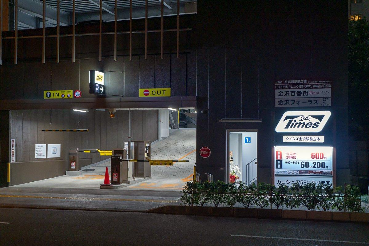 車場 駐 無料 駅 金沢