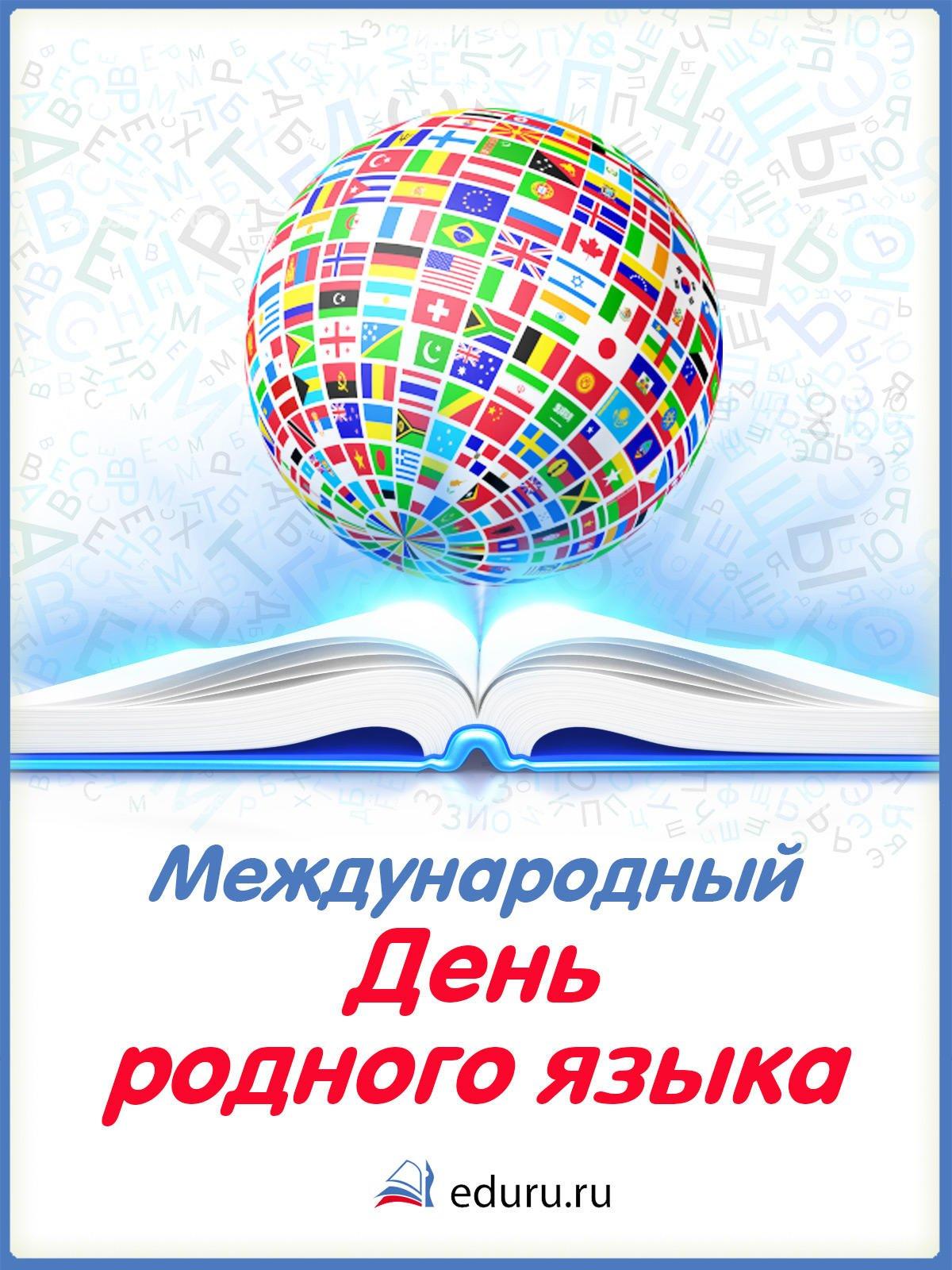 Картинки ко дню родного языка, успехом счастьем