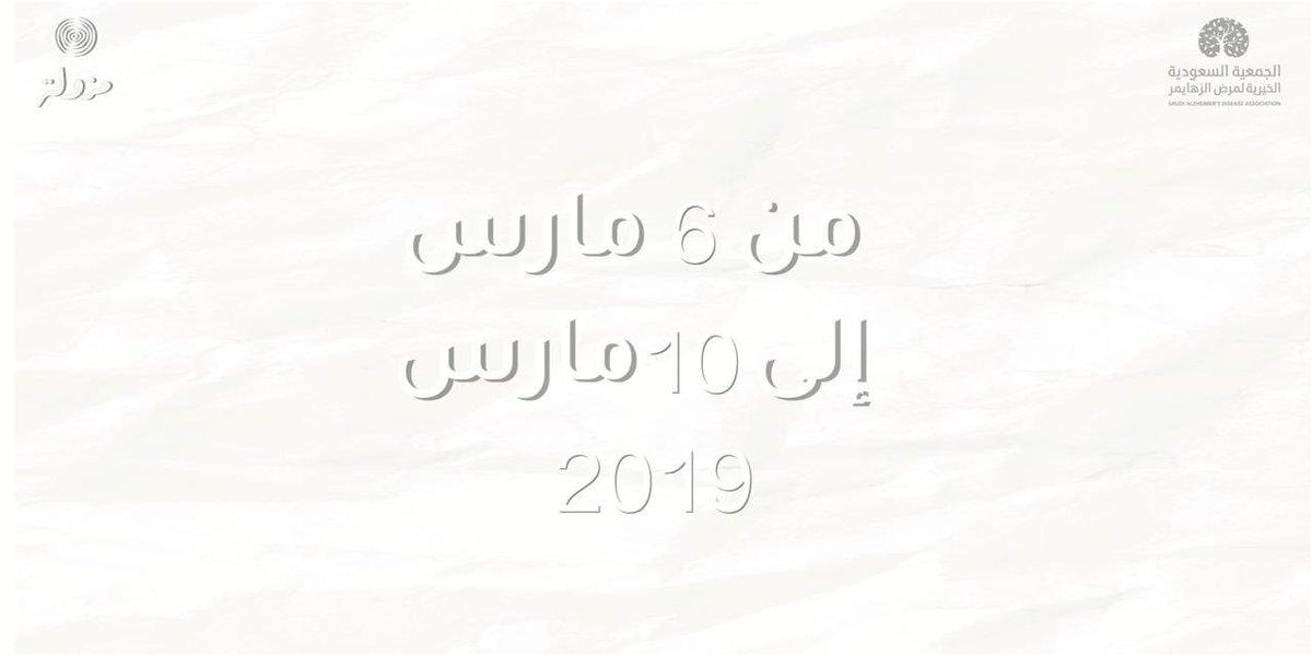 #عيش_جوهم  من ٦ مارس حتى ١٠ مارس ٢٠١٩ 🗓 #مزولة #جمعية_ألزهايمر  @SaudiAlZheimer