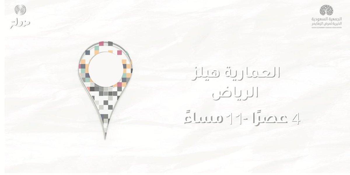 مزولة هالمرة بيكون في العمارية هيلز 📍من الساعة ٤ العصر حتى ١١ الليل ⏱ #مزولة #جمعية_ألزهايمر  @SaudiAlZheimer