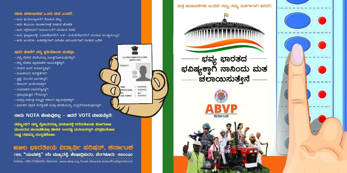 Karnataka to take a campaign on #BeAVoter &amp; #LetUsAllVote.  Let us all join our hands together and let us make the festival of Democracy in better manner &amp; let us always think towards Nationalistic Approach.  #IPledgeToVote #GeneralElection2019<br>http://pic.twitter.com/iS63C7xSdu