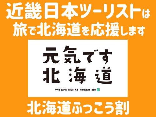 近畿 日本 ツーリスト マイ ページ