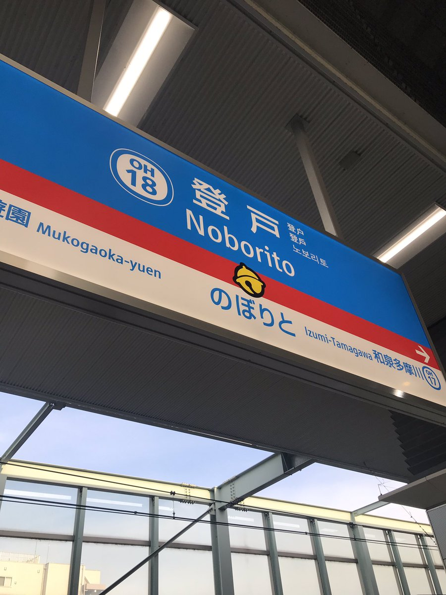 小田急線の登戸駅がドラえもん仕様になってきて、かわいい❤️ エレベーターなどこでもドアから人がいっぱい降りてくるのが面白い🤣