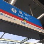 小田急線の登戸駅がドラえもん仕様になるよ!どこでもドアのエレベーターが可愛い!