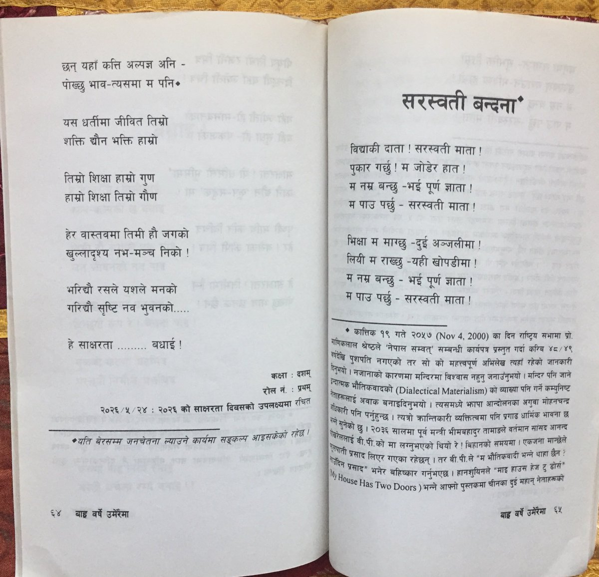 #SaveHimalayanCivilization!Happy😃 #SaraswatiPooja! #VasantaPanchami! #VasantaSrawan! Day of Enlightenment! #SaraswatiVandana-I composed in 1970/2026.9.6VS for preparation of SLC Final Test!#PoetAsia-#DrBishnuHariNepal's Book 📚 #AtatheAgeOfTwelve pp.67-69 #Nepal-#Himalayas@#UNSG