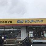 これは自由すぎる富山の伝説のコンビニ「立山サンダーバード」がスゴい!