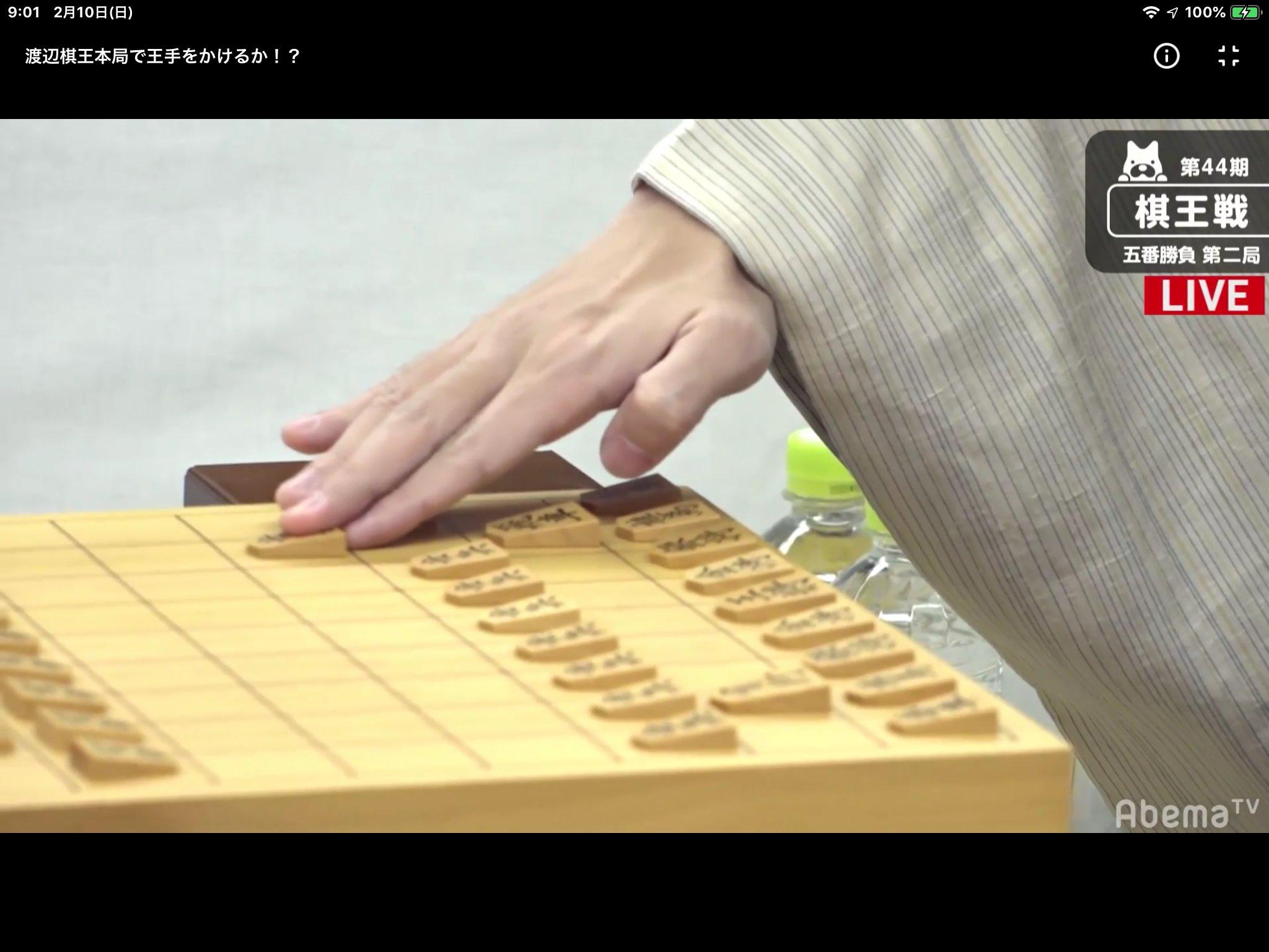 ▲渡辺棋王 2六歩
