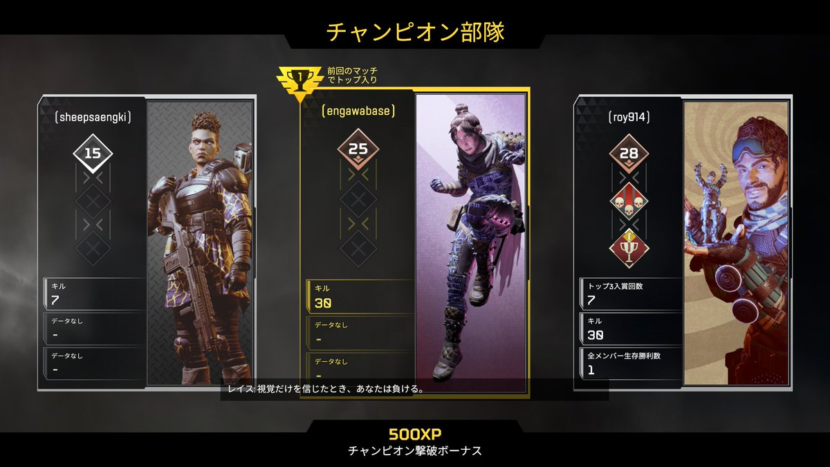 APEXLEGENDSで嬉しい事。