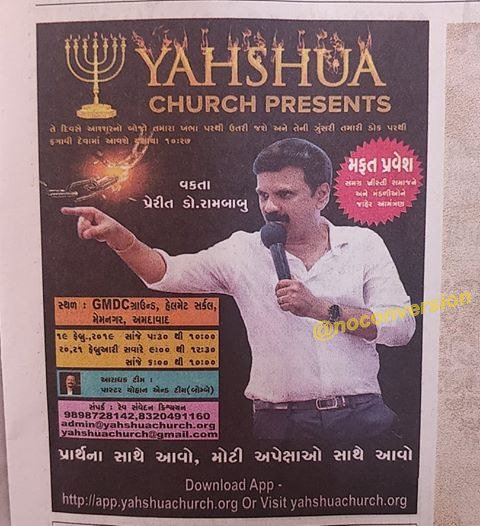 "Christian Pastor ""RamBabu"" ... is now going to Ahmadabad ... we need to cancel this program .."