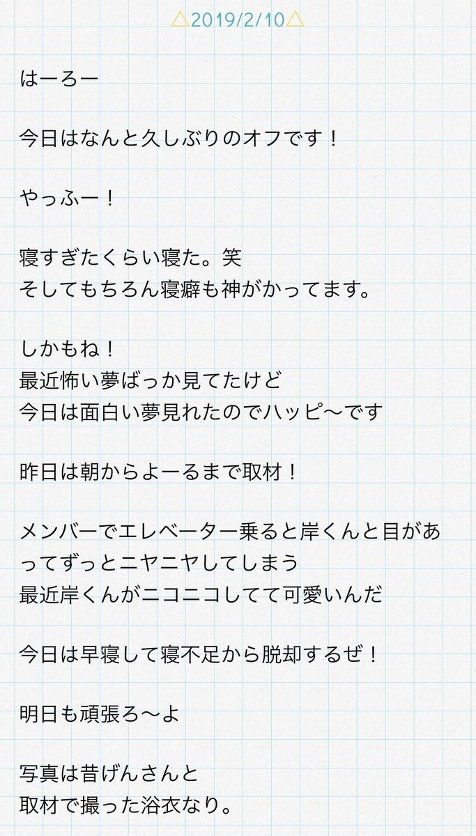 海人のアイドル日記 髙橋海人