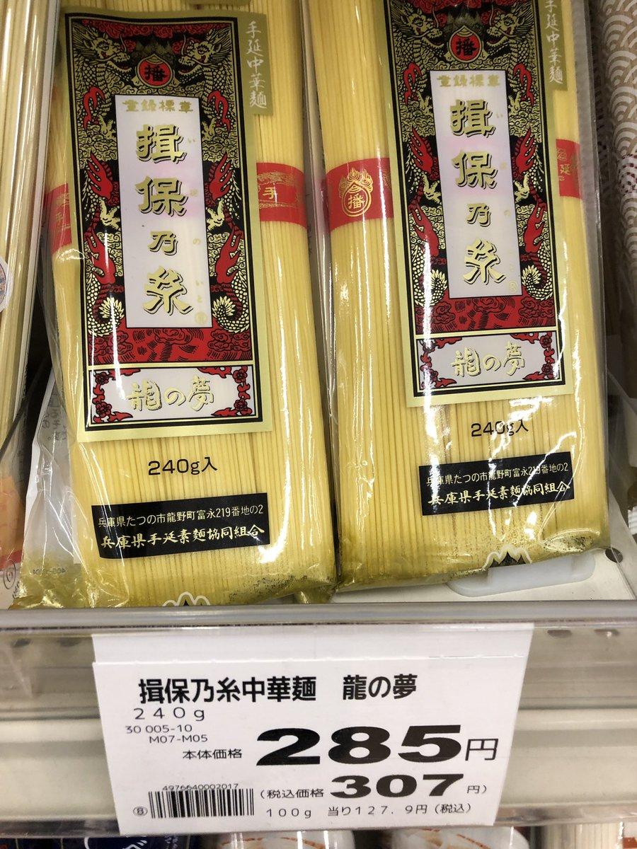 レシピ 中華 麺 揖保 乃糸