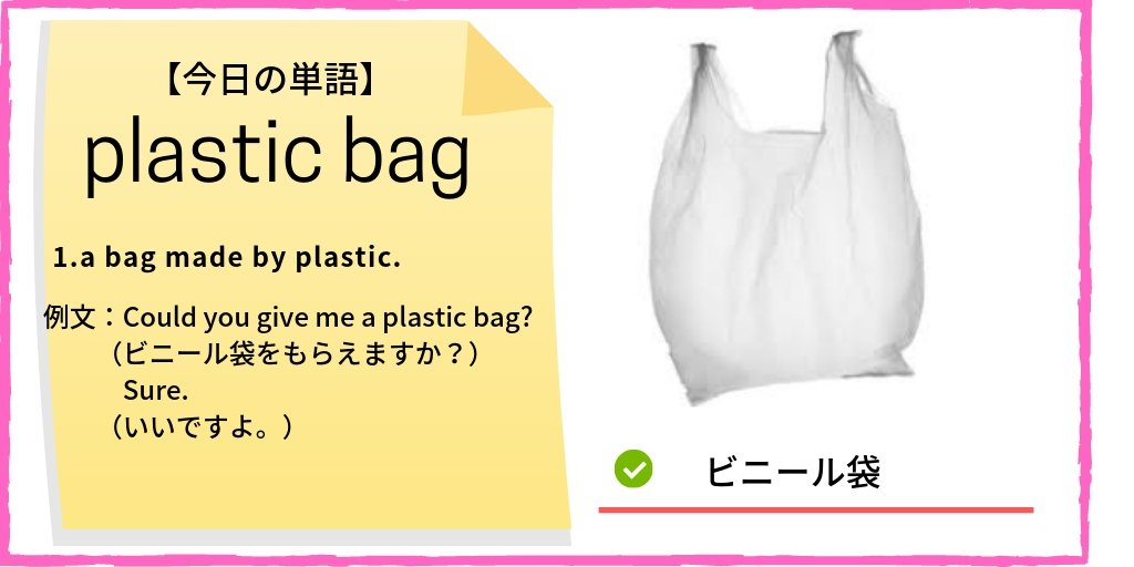 【#NY 留学経験者が教える #今日の英単語】意外と知りませんよね?ビニール袋が欲しいときはMay I have another plastic bag?このフレーズも覚えましょっ!#なりたい自分になる英語 #海外 #英語 #英会話 #英単語