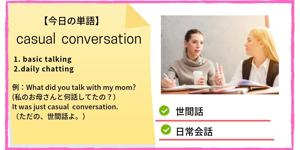 【#NY 留学経験者が教える #今日の英単語】世間話をしてた。と言いたい時、たまにありますよね?特に英語を勉強していると「 #日常会話程度の英語力」という言葉もありますので覚えておきましょう!#なりたい自分になる英語 #海外 #英語 #英会話 #英単語