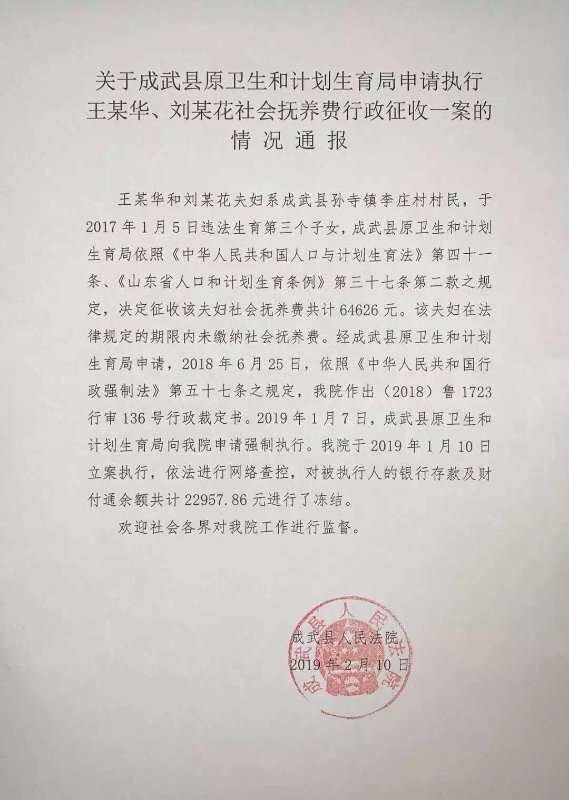 中國嚴格實行二胎政策 山東夫婦生三胎遭罰