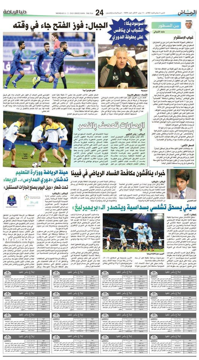 أخبار الاتحاد في الصحف لهذا اليوم الإثنين الموافق -6- جمادي الآخرة -1440هـ