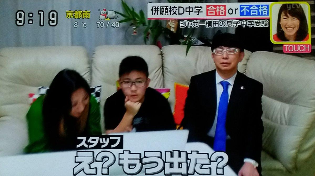 ジャガー横田息子: ジャガー横田の息子、大維志くん。 広尾学園には届かなかった