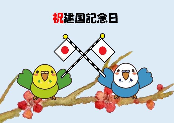 Etiqueta #建国記念の日 en Twit...